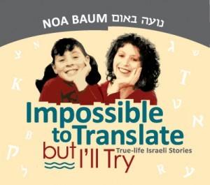 Noa Baum300x265